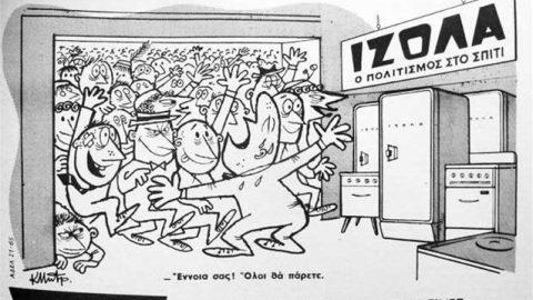 Επιτέλους! Η θρυλική ελληνική Izola επέστρεψε και… κοντράρει τους Γερμανούς!