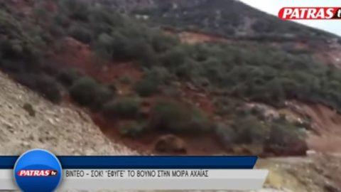 Εντυπωσιακό βίντεο: Κάμερα καταγράφει τη στιγμή της κατολίσθησης βουνού σε χωριό της Πάτρας!