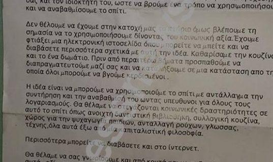 Θεός:Κατέλαβε ακατοίκητο σπίτι και άφησε αυτό το σημείωμα στην ιδιοκτήτρια! Δείτε τη συνέβη στη Θεσ/κη