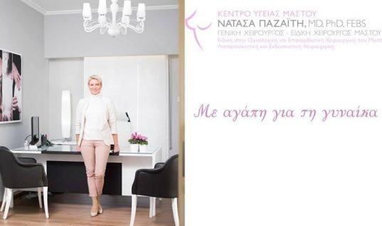 Το δικό της ιατρείο μαστού άνοιξε η κυρία Νατάσα Παζαϊτη!
