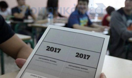 Πανελλήνιες 2017: Ανακοινώθηκαν οι ημερομηνίες έναρξης σε Γενικά και Επαγγελματικά Λύκεια