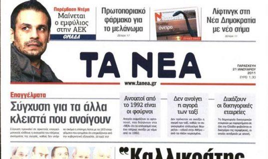 Τέλος εποχής: Την Τετάρτη το τελευταίο φύλλο της εφημερίδας «Τα Νέα»!