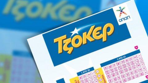 ΤΖΟΚΕΡ: Ένας υπερτυχερός κέρδισε 16.000.000 ευρώ!