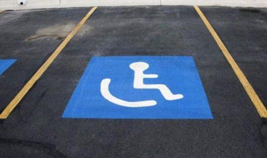 Πάτρα: Άγνωστος χτύπησε ανάπηρο για να παρκάρει σε θέση ΑμεΑ (vid)