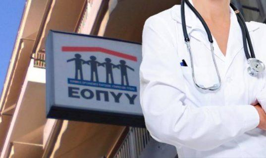 ΕΟΠΥΥ: Τι νέο έρχεται για όλους τους ασφαλισμένους από 3 Σεπτέμβρη