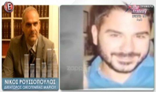 Μάριος Παπαγεωργίου: Νέα τροπή στην πολύκροτη υπόθεση! Τι ισχυρίζεται Αμερικανός ερευνητής;