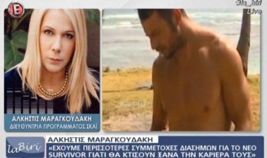 Η Άλκηστις Μαραγκουδάκη αποκάλυψε τις μεγάλες αλλαγές στο Survivor