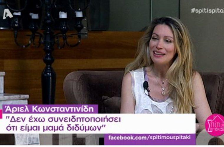 Άριελ Κωνσταντινίδη: Μιλάει για την δύσκολη εγκυμοσύνη και τον ερχομό των διδύμων στα 44 της!