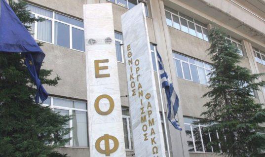 Ο ΕΟΦ προειδοποιεί για φαρμακευτικό σκεύασμα