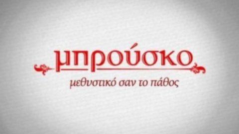 Μπρούσκο: Αυτό είναι το τέλος της σειράς