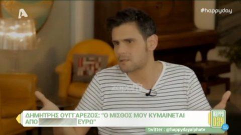 Ο Δημήτρης Ουγγαρέζος αποκάλυψε τι μισθό παίρνει κάθε μήνα και δεν είναι λίγα! (vid)