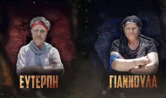 Ξεκαρδιστικό βίντεο: Κρητικό «Survivor» με… Γιαννούλα εναντίον Ευτέρπης!