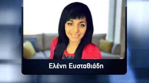 Το «κύκλωμα» κρύβει την Ελένη- Νέα μαρτυρία