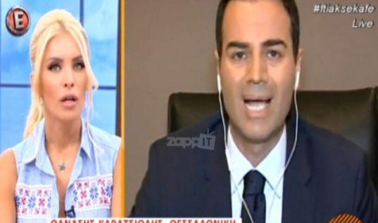 Κατά Σκορδά ο δικηγόρος από τη Θεσσαλονίκη! «Θα προβώ στα νόμιμα!» – Χαμός στον αέρα! Τον έκλεισε η Καινούργιου