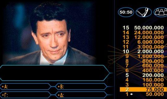 Ασύλληπτο: Έχασε 50 εκατομμύρια στον «Εκατομμυριούχο» στην πιο πονηρή ερώτηση που έχει γίνει ποτέ σε τηλεπαιχνίδι (Vid)