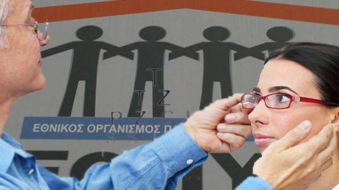Αλλάζουν όλα στον ΕΟΠΠΥ για τα γυαλιά οράσεως – Τι πρέπει να κάνουν στο εξής οι ασφαλισμένοι – Ποιο το ποσό αποζημίωσης