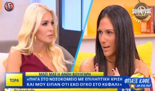 Συγκλόνισε η Ανθή Βούλγαρη: «Έχω όγκο στο κεφάλι, θα κάνω κρανιοτομή»