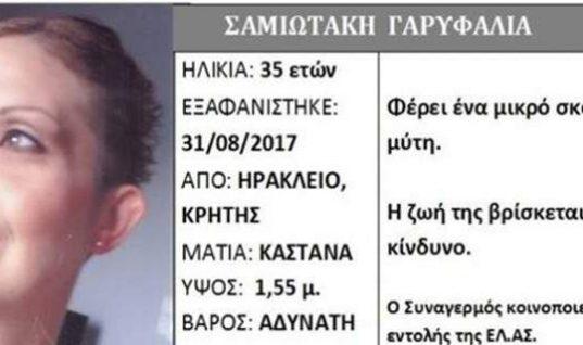 Θρίλερ στην Κρήτη με την εξαφάνιση της 35χρονης μητέρας, Γαρυφαλιάς Σαμιωτάκη