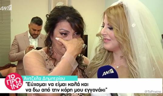 «Λύγισε» η Άντζελα Δημητρίου στο γάμο της κόρης της: «Δεν έχω κάτι άλλο, συγγνώμη. Χίλια συγγνώμη»