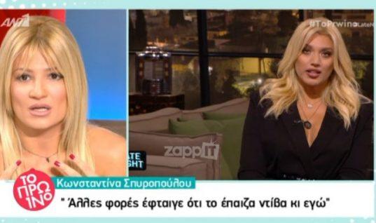 Η Φαίη Σκορδά «άδειασε» δημόσια την Κωνσταντίνα Σπυροπούλου: «Αυτό που είχα ζήσει εκείνο το βράδυ…»