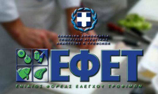 ΕΦΕΤ: Προσοχή ανάκληση γνωστού τυριού για σαλμονέλα (εικόνα)