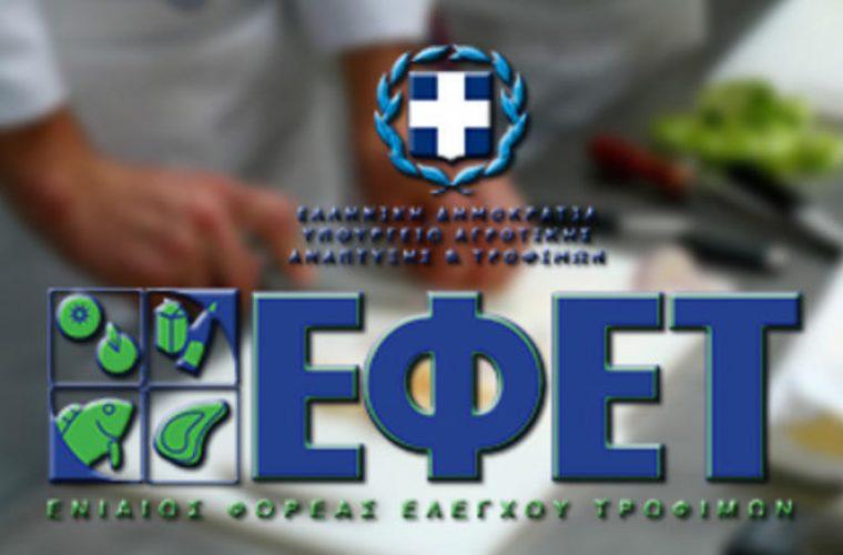 ΕΦΕΤ: Ανακαλείται τυρί Philadelphia από τα ράφια των σούπερ μάρκετ