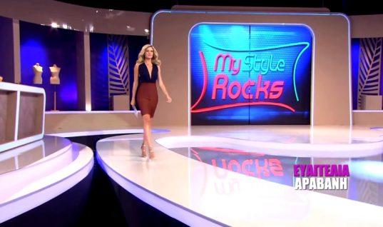 My Style Rocks: Αυτό θα είναι το χρηματικό ποσό για τη μεγάλη νικήτρια του παιχνιδιού!