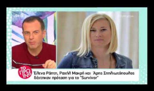 Τρεις πασίγνωστοι πολιτικοί έκαναν ραντεβού για το Survivor 2!