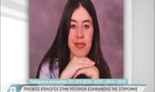 Κατερίνα Γοργογιάννη: Η ανεργία και ο χωρισμός πριν την εξαφάνιση – «Δεν αυτοκτόνησε» λέει η μητέρα της