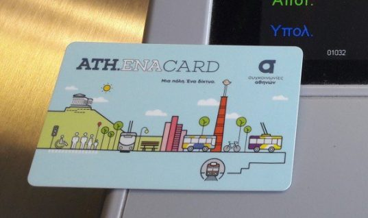 Ath.ena Card: Ξεκινάει η ενεργοποίηση στην ΗΔΙΚΑ για άνεργους και ΑΜΕΑ