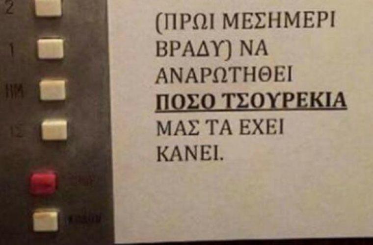Χαμός σε πολυκατοικία στην Χαλκιδική: Ο διαχειριστής άφησε στο ασανσέρ αυτό το σημείωμα (εικόνα)