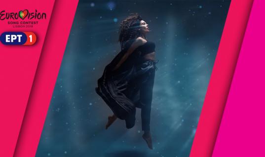 Eurovision 2018: Πόσο κοστίζει η ελληνική συμμετοχή στην ΕΡΤ και την Panik Records;