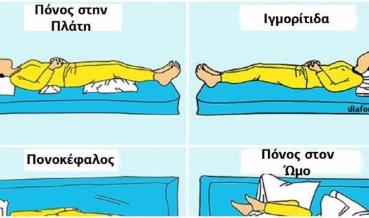 9 στάσεις ύπνου που θα βελτιώσουν την υγεία και την ποιότητα ζωής σας!