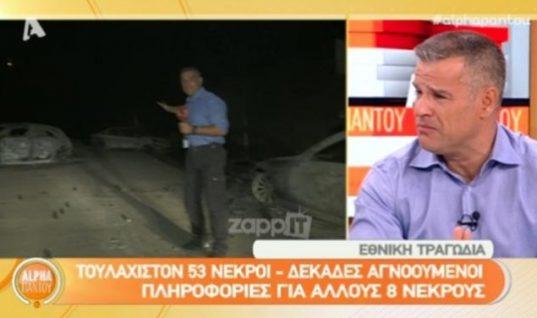 «Νεκρός! Όχι Θεούλη μου»! Ο δημοσιογράφος του Alpha εντοπίζει πτώμα που καίγεται ακόμα