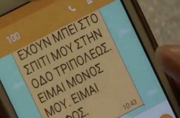 Μέσω sms θα μπορούν να επικοινωνούν οι πολίτες με την αστυνομία σε ώρες ανάγκης
