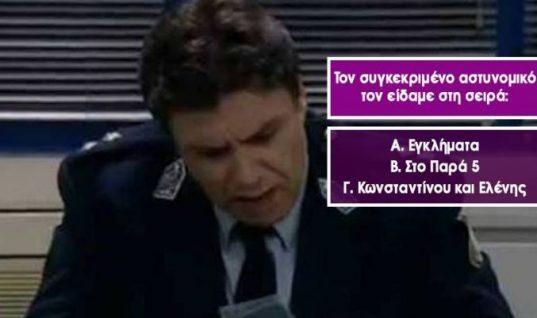 20/20 κανείς: Θα είσαι ο πρώτος που θα βρει 20 ελληνικές σειρές από μια σκηνή;