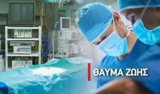 Θαύμα: Επανέφεραν ασθενή της οποίας η καρδιά είχε σταματήσει για 72 ώρες! (vid)