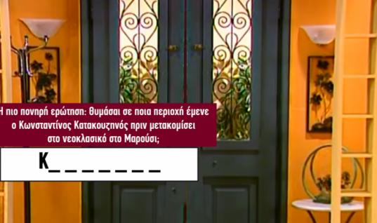 9/10 μόνο οι φανατικοί: Θυμάσαι πού ήταν το σπίτι 10 πασίγνωστων ηρώων ελληνικών σειρών;