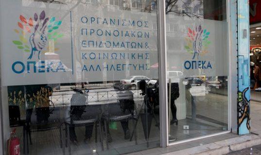 ΟΠΕΚΑ – Επίδομα παιδιού: Ποιοι πληρώνονται τις αμέσως επόμενες μέρες – Εγκρίθηκε η πληρωμή