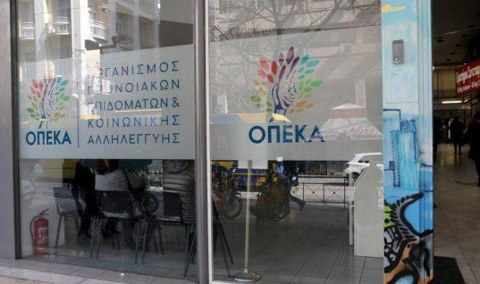 ΟΠΕΚΑ: Ανοίγει η πλατφόρμα για το επίδομα παιδιού – Τι πρέπει να κάνετε για αν προλάβετε την πρώτη δόση