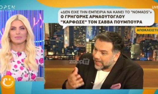 Ο Γρηγόρης Αρναούτογλου σε μια συνέντευξη που θα συζητηθεί – Σκορδά, Κανάκης, Τανιμανίδης, Πούμπουρας