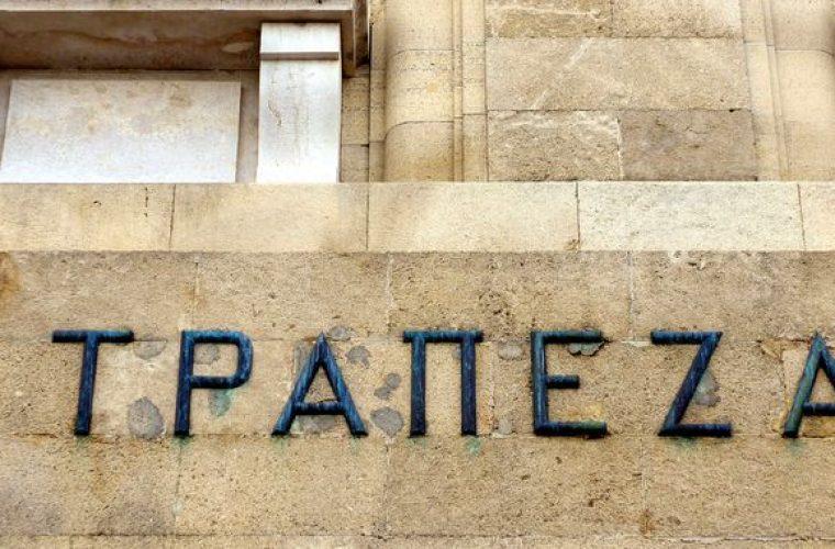 Τράπεζες: Αλλάζει το ωράριο – Οι νέες ώρες για το κοινό