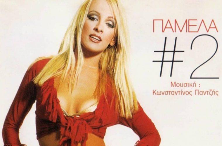 H Πάμε-έλα αποσύρθηκε και… δεν αναγνωρίζεται – Έτσι είναι σήμερα το pop idol του 2000 (Pics)