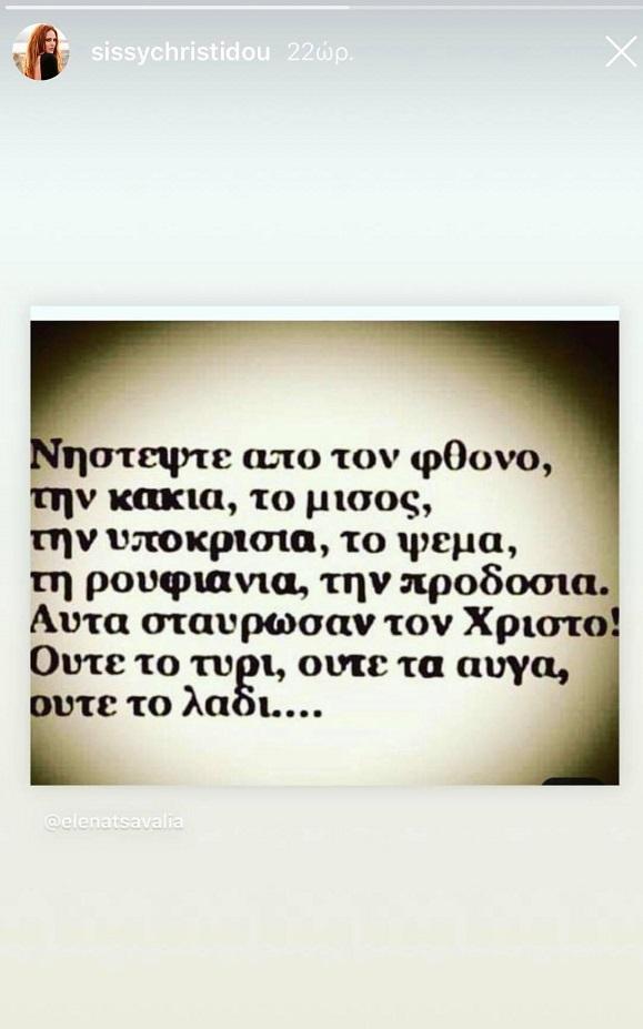 Σίσσυ Χρηστίδου: «Νηστέψτε από το φθόνο, την κακία, το μίσος…»