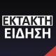 Κορωνοϊός: Έβδομος νεκρός στην Ελλάδα