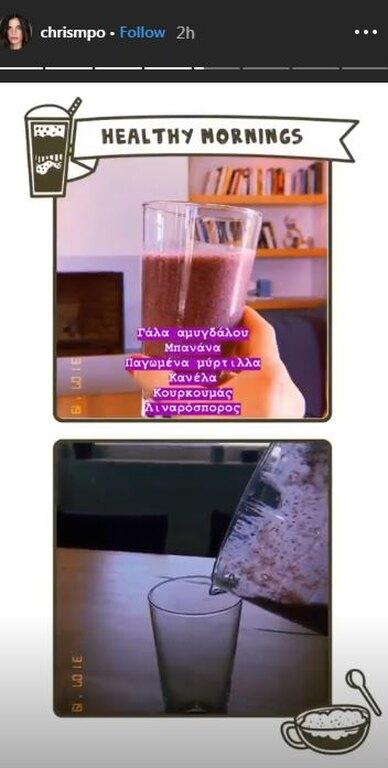 Χριστίνα Μπόμπα: Το smoothie που πίνει κάθε πρωί και έχει αυτό το κορμί