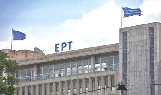 Άρχισαν τα όργανα: Ποιο κανάλι της ΕΡΤ καταργείται