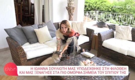 Ιωάννα Σουλιώτη: Αυτή είναι η υπέροχη μονοκατοικία της στη Φιλοθέη…