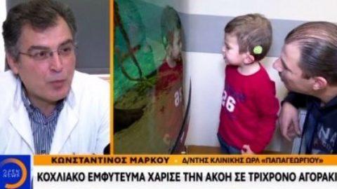 Πρωτοποριακή επέμβαση στο «Παπαγεωργίου» χάρισε ακοή σε 3χρονο αγοράκι