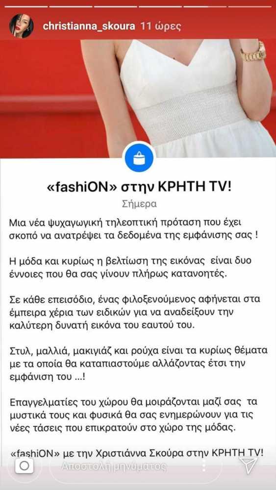 Εκπομπή- έκπληξη: Από το GNTM με δική της εκπομπή στην τηλεόραση πρώην παίκτρια